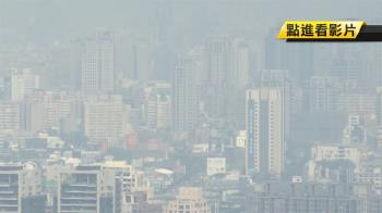 清明4天連假中部紅色警戒 豪宅大樓陷霧霾