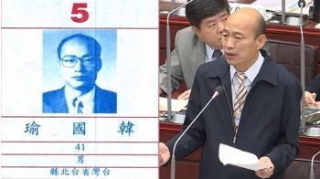 20年政見始終如一?韓國瑜立委選舉公報曝光