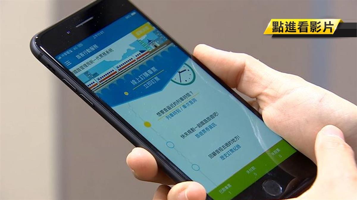 台鐵新票務系統4/9上線 推電子車票免取票
