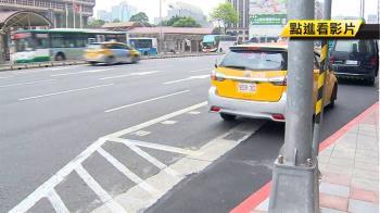 合法還是違停?計程車專用格設紅線旁 警傻眼