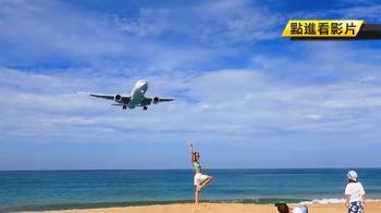 「飛機自拍」危飛安 泰海灘禁區擅闖恐死刑
