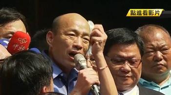 瘋媽祖、瘋國瑜 粉絲搶拍推擠 韓國瑜汗溼滿衫