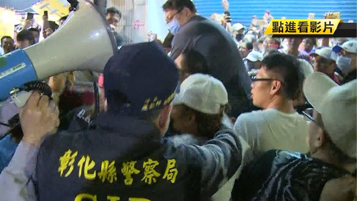 媽祖遶境衝突多!搶轎潑辣椒水、記者警察遭毆
