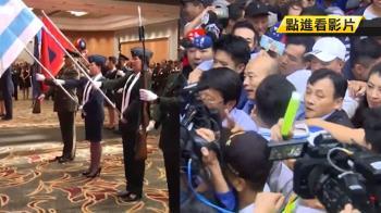 韓國瑜南加州晚宴 三軍旗隊總統規格迎接