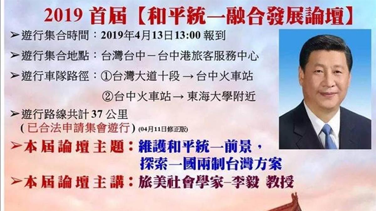 陸武統學者李毅受邀訪台 移民署:限今天出境