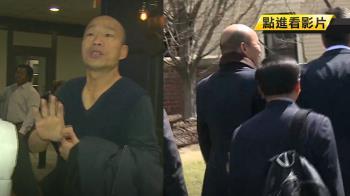 波士頓低溫兩度 韓國瑜鼻子過敏、只穿著西裝