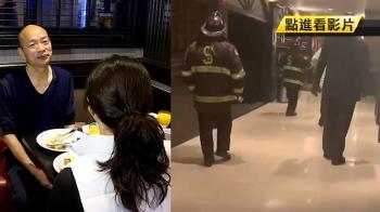 韓國瑜下榻飯店驚傳火警 韓:並不是巧合