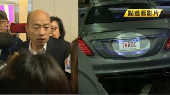 波士頓僑胞接待韓國瑜 轎車車牌有巧思