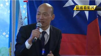 拋2020總統2條件 韓國瑜:台灣安全人民有錢