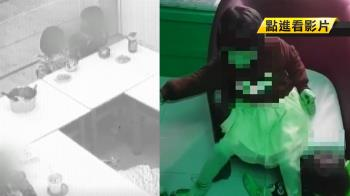 幼兒園內遭綑綁!5歲女童控訴:同學戳我下面
