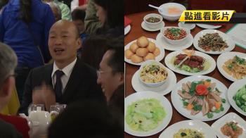 韓國瑜訪美僑宴 鐵粉老闆準備十二道精緻小菜!