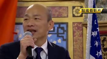 1/11台灣見韓鬆口參選?藍委:當然可以這樣解讀
