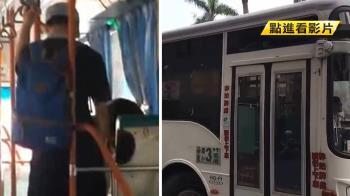 公車緊貼女學生狂搖!男子疑性騷遭PO網