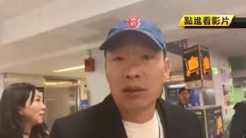 韓國瑜赴哈佛演講 學者關注兩岸關係