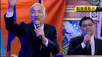 韓參加僑宴high翻 主持人狂拱:選總統