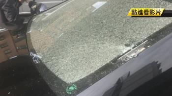 天降橫禍!高架大石塊落砸載客Uber 擋風玻璃全碎