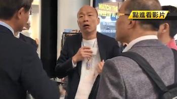 獨/勤練史丹佛大學講稿 韓國瑜搭機畫面曝光