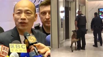 韓下榻喜來登飯店 警犬進駐確保維安滴水不漏