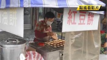 超佛心!阿嬤賣2.5元紅豆餅 堅持30年不漲價