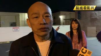 韓國瑜訪美 昔日眷村老友呼叫毛頭哥