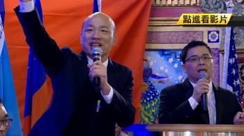 預告選總統?韓八字訣囊括兩岸與經濟政策