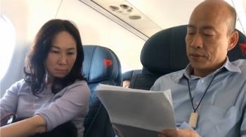 空姐機上廣播:歡迎韓國瑜!同機乘客鼓掌