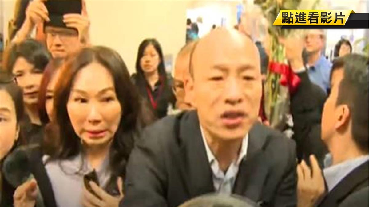 韓國瑜抵聖荷西 上百韓粉接機狂喊:選總統救台灣
