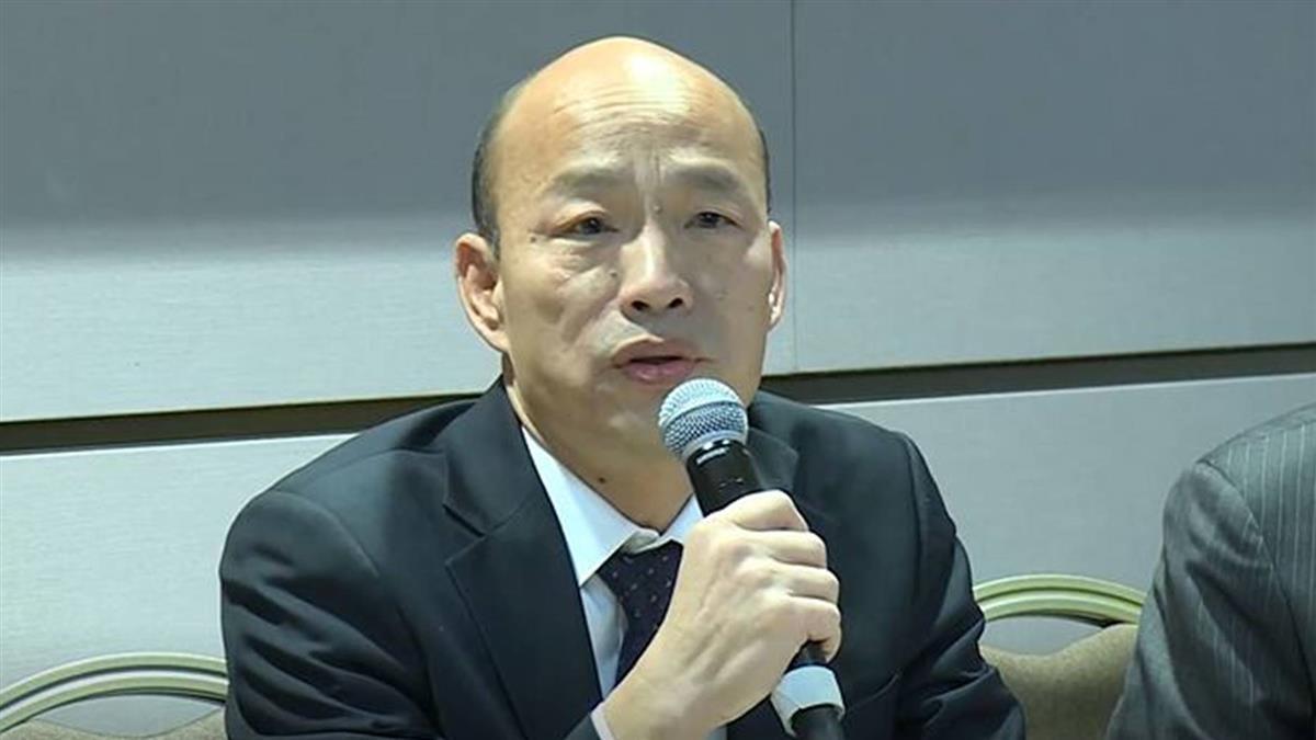 韓國瑜赴美招商!嗆三總統「讓台灣經濟殘廢」