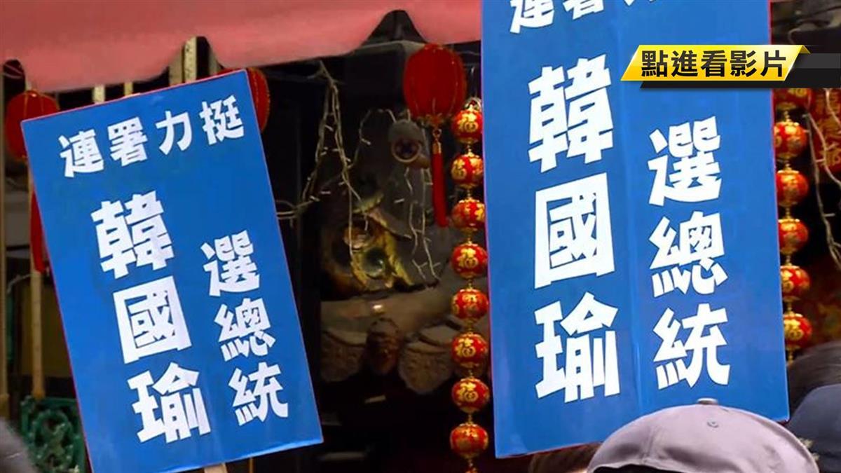 藍委邀民眾來連署! 要求黨中央「徵召韓國瑜」