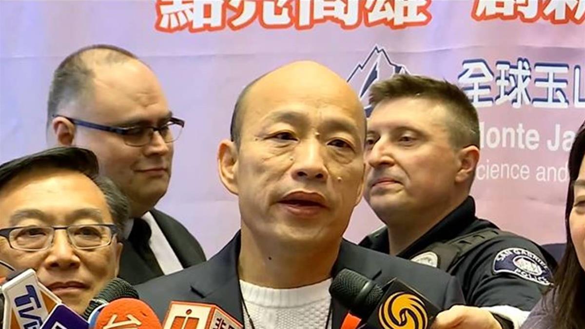 「1月11日」是關鍵字? 韓國瑜訪美三提大選日