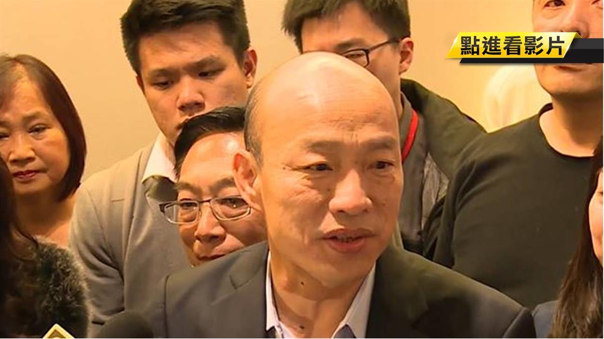韓國瑜抵聖荷西機場 僑胞狂喊:選總統救台灣!