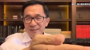 陳水扁保外就醫展延17次 藍委怒批:合理嗎?