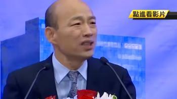 批綠營得權後出現「一群狼」韓:看不起民進黨
