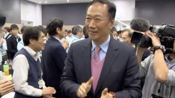 郭台銘有意參選2020 鴻海市值預估逾1.26兆