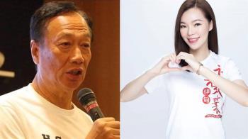 郭台銘想選總統 愛妻曾馨瑩表態了