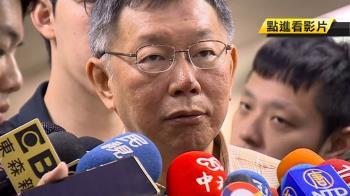 韓國瑜批「大巨蛋三輸」 柯P坦承:不該搞成這樣