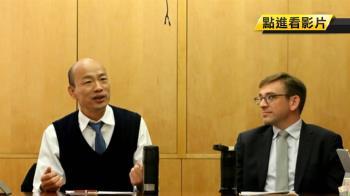 韓國瑜訪史丹佛大學 校方親迎、與學生閉門談