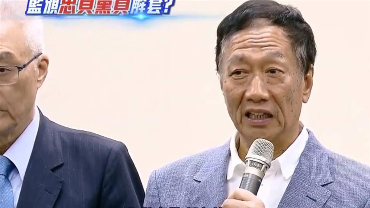 表態選2020總統!郭台銘:願意參與初選