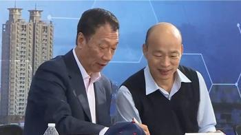 郭董「起心動念」攪亂藍? 立委:韓粉、郭粉重疊度高