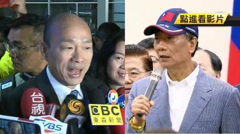 郭台銘宣布選總統 韓國瑜:拖出大老虎了
