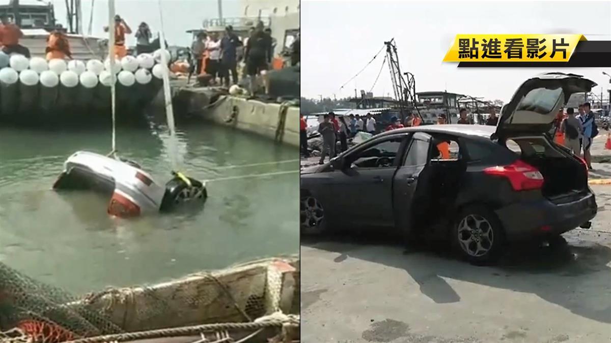 東石驚見兩車落海 竟是涉槍擊車輛遭滅跡
