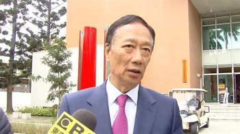郭台銘要選總統  美媒關注兩岸關係鴻海營運