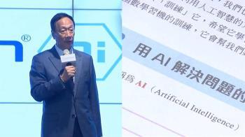 【獨】紮根台灣AI教育!郭台銘發行教材 初版送3萬本