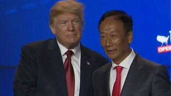 郭見過的元首比歷任總統多 助台灣能見度