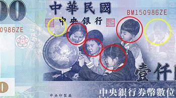 千元鈔不只4個小朋友!央行揭密:有隱藏版