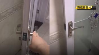 影片曝光!他深夜推廁所門…竟傳女淒厲笑聲