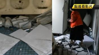 台師大男宿廁所洗手台震垮   天花板砸落幸無傷!