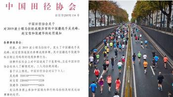 波士頓馬拉松舞弊 中國隊3人終身禁賽!