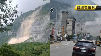 地震搖動瞬間 花蓮崇德山壁、亞泥廠震出煙塵