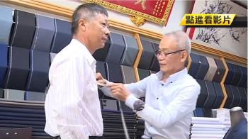 董事長御用裁縫師遭山寨 西服一套僅售千元!